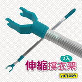【VICTORY】伸縮撐衣架(2入) #1225006