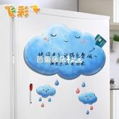 冰箱貼磁貼創意云朵裝飾磁性冰箱留言板可擦寫便利磁鐵貼磁力黑板 『快速出貨』
