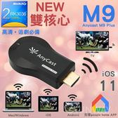 Anycast M9 Plus 手機 平板 同屏器 無線HDMI 電視無線影音傳輸器 保固