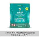 4倍濃縮香水洗衣膠囊-海藍鼠尾草(42顆入)|Method美則