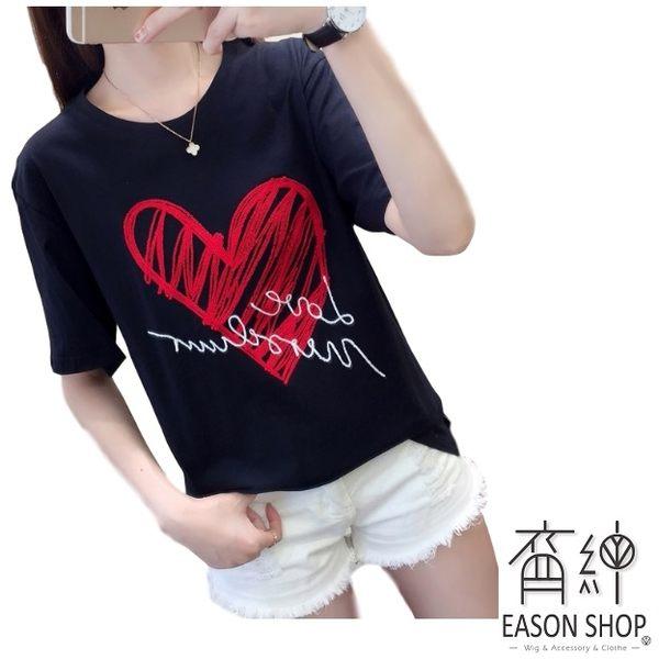 EASON SHOP(GW0566)韓版簡約愛心字母印花薄款圓領短袖T恤女上衣服落肩寬鬆內搭衫顯瘦素色棉T恤白色