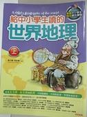 【書寶二手書T8/少年童書_D2O】給中小學生讀的世界地理(上)_維吉爾.希利爾