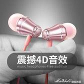 耳機入耳式耳機耳塞式運動耳麥手機電腦通用迷你魔音耳機   蜜拉貝爾
