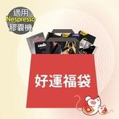 NSY20-01 好運福袋 ☕Nespresso 膠囊咖啡機專用☕