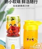 果汁機 便攜式榨汁機家用水果小型充電迷你炸果汁機電動學生榨汁杯 完美情人館