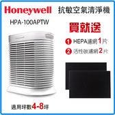 11/17-11/21  現貨數量有限  Honeywell 抗敏系列空氣清淨機 HPA-100APTW 送HEPA一片+加強型活性碳濾網2片