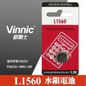 【效期2021/06】Vinnic 銀戰士 P625 MR9 主機板 手錶 水銀 鹼性電池 P625U L1560