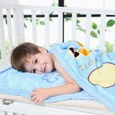 毛毯 兒童毛毯冬季雙層加厚嬰兒云毯子新生兒小被子寶寶珊瑚絨午睡蓋毯【小天使】
