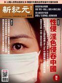 新紀元周刊 0808/2018 第594期