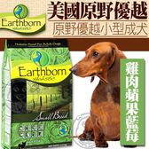 【zoo寵物商城】(送刮刮卡*2張)美國Earthborn原野優越》小型成犬狗糧6.36kg14磅