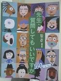 【書寶二手書T8/語言學習_EMJ】先生、質問 160個質問_松室美年/編著