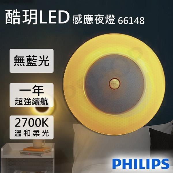 【南紡購物中心】【PHILIPS飛利浦】酷玥LED感應夜燈 66148