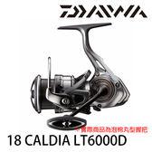 漁拓釣具 DAIWA 18 CALDIA LT6000D (紡車捲線器)