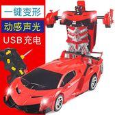 兒童電動玩具感應變形遙控汽車金剛機器人充電動 奈斯女裝