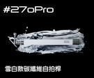 #270Pro  BackPack 二代...