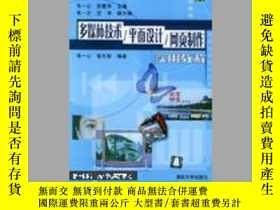 二手書博民逛書店罕見多媒體技術 平面設計 網頁製作實用教程(附光盤)Y19113
