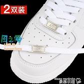 鞋帶 適配AF1空軍一號nik耐克aj鞋帶繩扁純白色鞋帶金屬牌片鞋帶扣板鞋 風之海