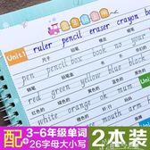 小學生同步凹槽英文練字帖3-6年級英語字帖 奇思妙想屋