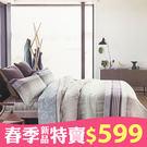 【Artis】頂級天絲床包枕套三件組 雙人5x6.2尺「光之約」親膚材質