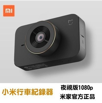 【Love Shop】正品 小米行車記錄器 1080p高清夜視 單鏡頭迷你 汽車行車紀錄器小螞 米家