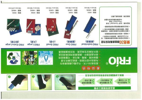 【醫康生活家】樂悠胰島素專用保冷袋(雙筆袋)W302