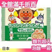 【小福部屋】【高湯烏龍麵 袋裝48入】空運 日本 日清 麵包超人 泡麵 一箱【新品上架】