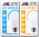 10W LED燈泡(白光/黃光)