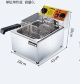 電炸爐商用單缸雙缸炸籃油炸爐油炸機不銹鋼加厚炸雞排電炸鍋 igo卡洛琳
