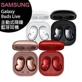 【售完為止】SAMSUNG Galaxy Buds Live R180 首款主動降噪真無線藍牙耳機/iPhone適用