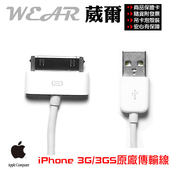 葳爾Wear【Apple 原廠充電傳輸線】iPhone4 iPhone 3G iPhone 3GS iPod nano touch iPhone4S iPad2