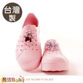 女童鞋 台灣製冰雪奇緣授權正版洞洞休閒鞋 魔法Baby