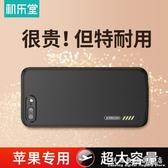 蘋果背夾充電寶Iphone7電池6S背夾式7Plus專用X大容量夾背8P超薄手機殼一體無 科炫數位
