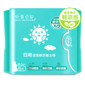 玩美日記 日用透氣輕涼衛生棉 ◆86小舖 ◆