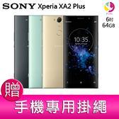 分期0利率 Sony Xperia XA2 Plus 6GB/64GB 超廣角智慧型手機 贈『手機專用掛繩*1』