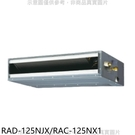 【南紡購物中心】日立【RAD-125NJX/RAC-125NX1】變頻冷暖吊隱式分離式冷氣21坪