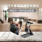 手機屏幕放大器高清大屏20寸屏幕擴大顯示屏超清桌面懶人支架看 小時光生活館
