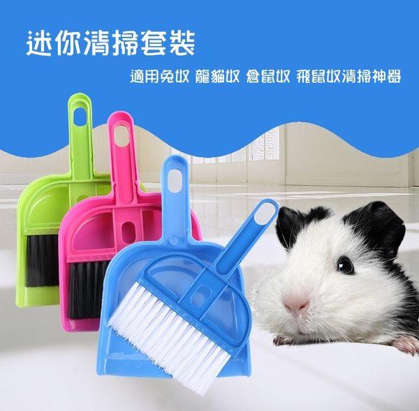 【迷你掃把】附畚箕 桌面清潔刷 玻璃櫥窗電腦鍵盤寵物 清掃組