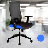 辦公椅 書桌椅 電腦椅 超人氣NO.1 高背網布護腰辦公/電腦椅/工作椅/辦公椅 KOTAS