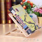 閱讀架  大號創意木制讀書架看書架書立書夾平板支架食譜架鐵 卡卡西
