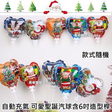 自動充氣 可愛聖誕汽球含6吋造型桿 單入/隨機 【易奇寶】