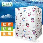 風之花防水防曬洗衣機罩滾筒前開式海爾小天鵝美的三星三洋LG套子『小宅妮時尚』