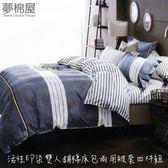 夢棉屋-活性印染雙人鋪棉床包兩用被套四件組-初戀
