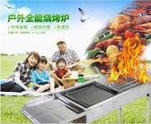 燒烤架 不銹鋼大號燒烤架 戶外便攜爐子家用木炭野外烤肉工具全套5人以上 igo 免運