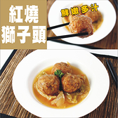 【YourShop】快樂大廚主廚私房美食料理包(紅燒獅子頭一包入280g)