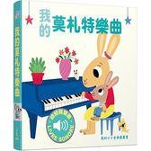 我的莫札特樂曲:我的小小音樂圖畫書