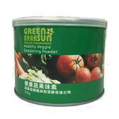 綠太陽健康蔬果味素(不含人工添加物苯芘,非鰹魚粉柴魚高鮮味精,雞精粉可比,可素食)