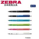 日本 斑馬 Del Guard 不易斷芯 0.7mm P-MAB85 自動鉛筆 /支