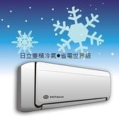 限桃園以北含標準安裝 ◎日立頂級系列冷暖型1對1 RAS-90NJK/RAC-90NK1