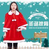 聖誕節服裝聖誕披肩斗篷成人兒童聖誕披肩演出服聖誕老人衣服   蜜拉貝爾