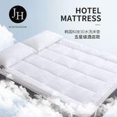 五星級酒店床墊榻榻米褥子保護墊加厚墊被床褥1.8m床2米1.5雙人WD 時尚芭莎